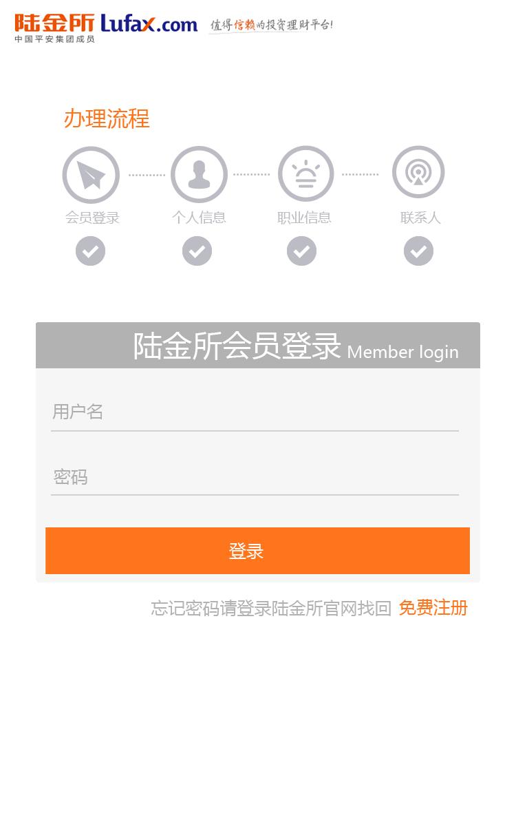 中国平安-陆金所