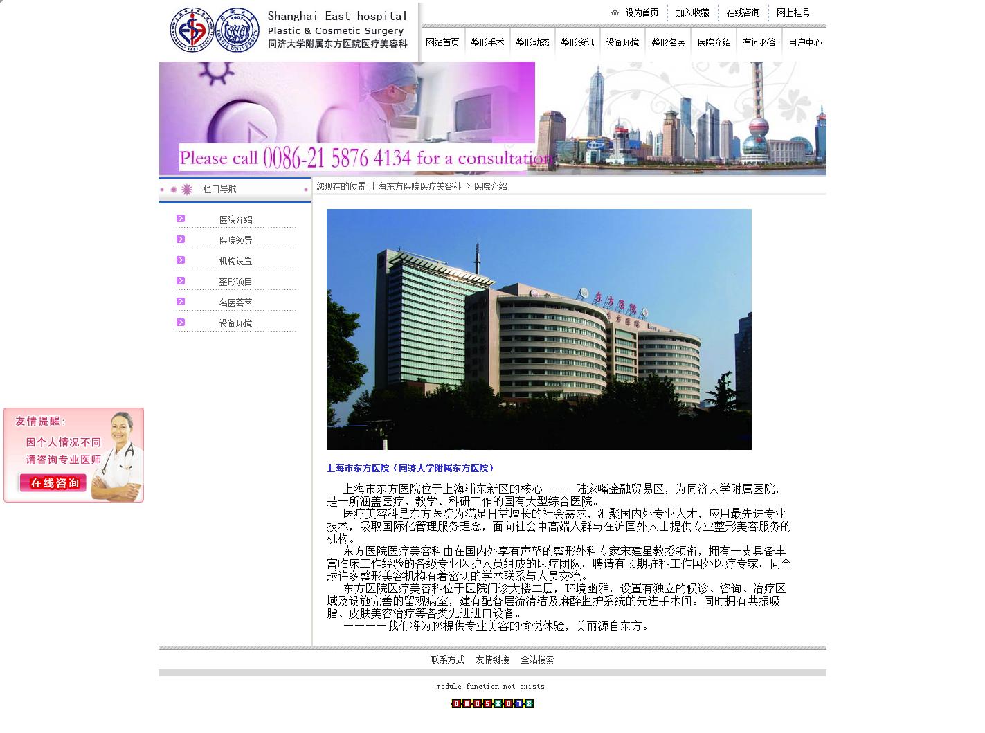 同济大学附属医院上海东方医院医疗美容科