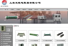 上海灵欧电阻器有限公司