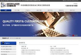 上海汉镭电子科技发展有限公司