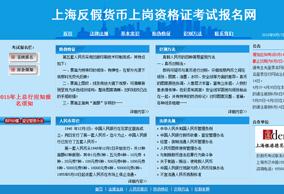 中国人民银行海分行-反假宣传网