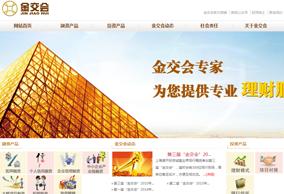 上海金交会文化传播有限公司