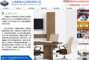 上海富格办公家具有限公司