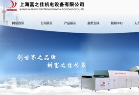 上海富之佳机电设备有限公司