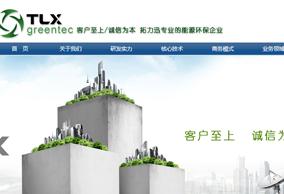 上海市拓力迅能源环保工程有限公司