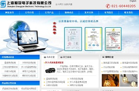 上海昶冠电子科技有限公司