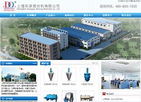 上海东球混合机有限公司