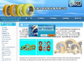 上海久越机电设备有限公司
