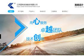 江苏蓝电环保股份有限公司