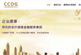 上海赤道集团股份有限公司