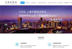 上海福聘企业管理咨询有限公司