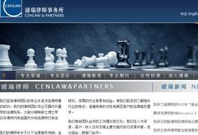 上海浦瑞律师事务所