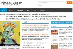 中国美术家书法家艺术网