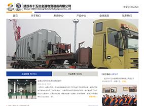 武汉市十五冶金通物资设备有限公司