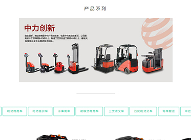 上海中力阿母机械